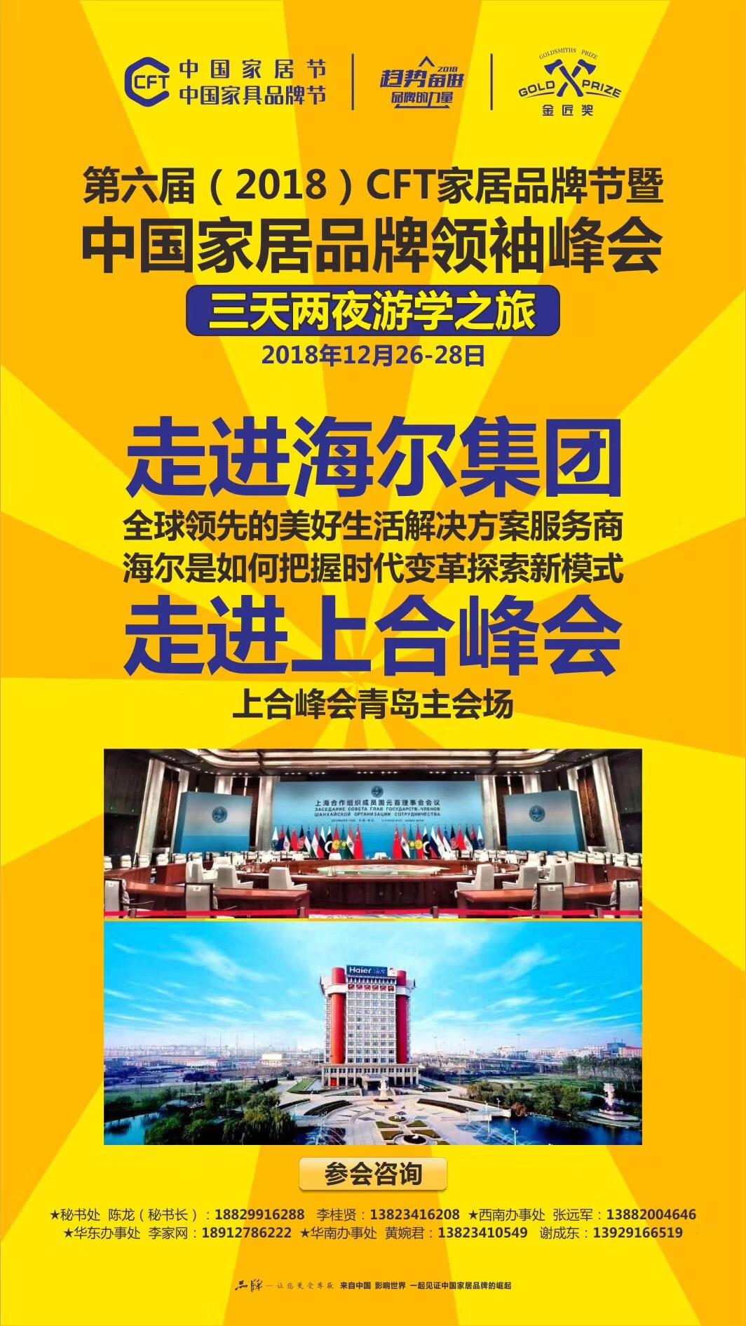 节中国家居品牌领袖峰会组委会将带领所有企业走进民族品牌:青岛海尔