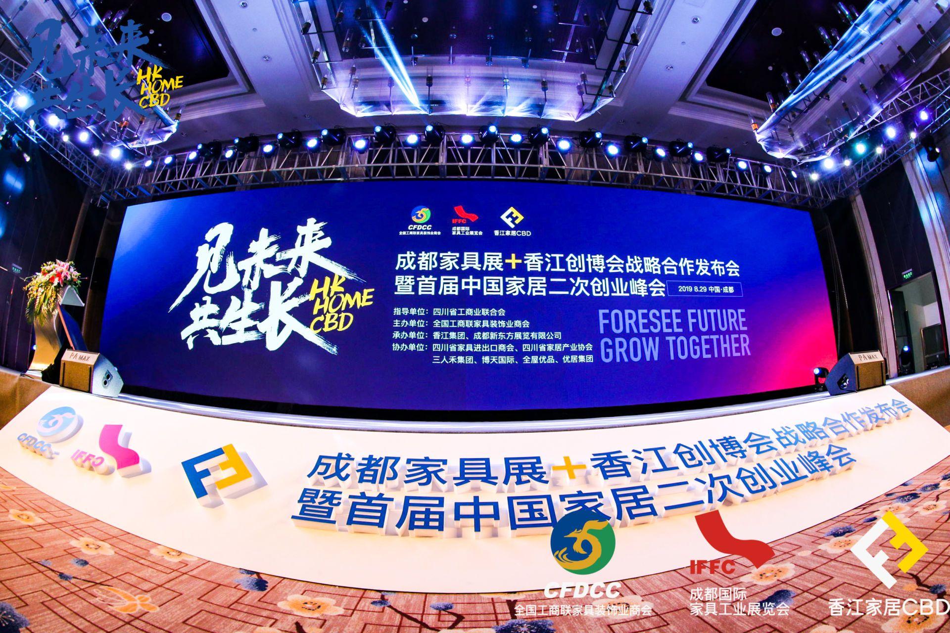 成都家具展、香江CBD簽署戰略協議,強強聯合推動川派家具發展!